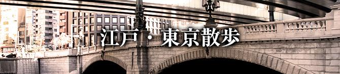 江戸・東京散歩