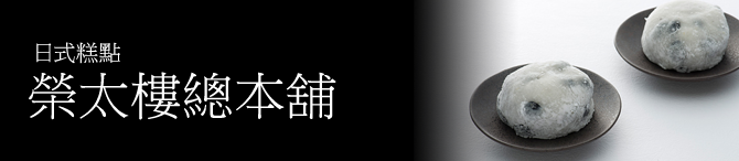榮太樓總本舖(日式糕點)