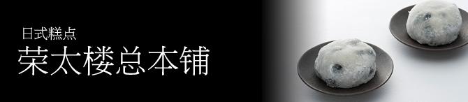 荣太楼总本铺(日式糕点)