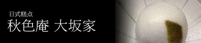 秋色庵 大坂家