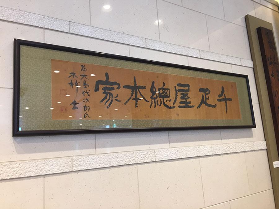 千疋屋総本店外観