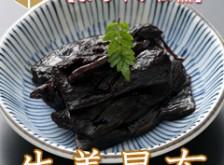 【からだ温まる生姜を使った佃煮】 ◎生姜昆布 65g