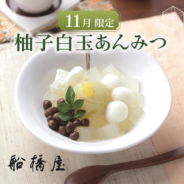 【11月限定】柚子白玉あんみつ(白蜜)【冷蔵品】