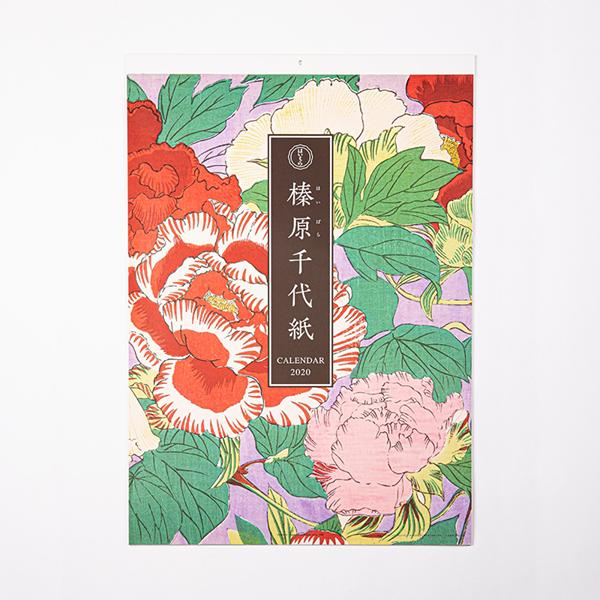 榛原千代紙カレンダー2020(壁掛け)