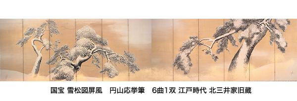 【「国宝 雪松図と明治天皇への献茶」展】「おすすめ! 江戸・東京散歩」