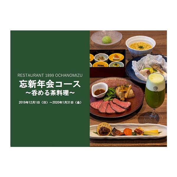 忘新年会コース~呑める茶料理~