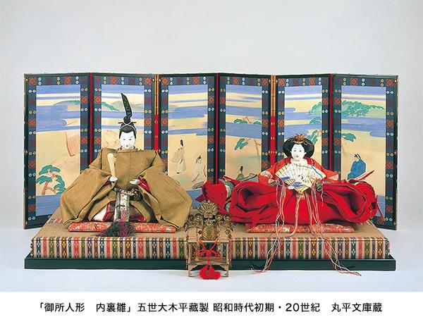 「御所人形 内裏雛」五世大木平藏製 昭和時代初期・20世紀 丸平文庫蔵