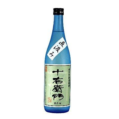 季節限定品 純米無濾過生原酒 十右衛門 直汲み