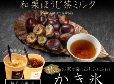 通販限定 くず餅乳酸菌入り 秋の特製かき氷 【冷凍便】