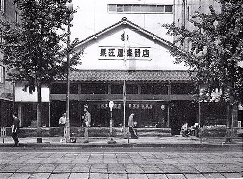 黒江屋漆器店