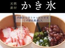通販限定 くず餅乳酸菌入り かき氷 【冷凍便】