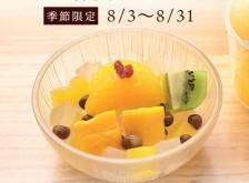 甘夏みつ豆 【冷蔵品】