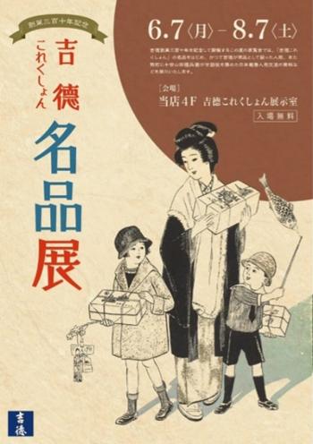 yoshitoku_collection
