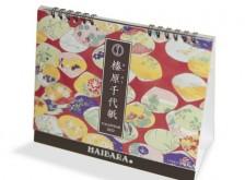 榛原千代紙カレンダー2022