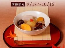 恵みの秋のフルーツあんみつ(お届け期間:9/23~10/16)【冷蔵品】